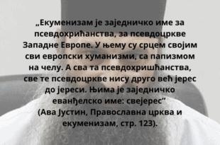 Ниједан ПРАВОСЛАВНИ Србин никада ни под каквим условима неће бити послушан НЕДОСТОЈНОМ ПАПОЉУБЦУ! АМИН +++