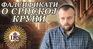 Фалсификати о српској краљевској круни (видео)