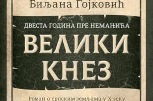 """""""Велики кнез"""" – роман о српским владарима који су предуго били у сенци Немањића"""