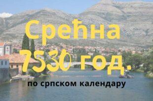 Србија је место рођења европске цивилизације и вама у тој тзв. ЕУ крајње је време да се вратите вери ваших отаца!