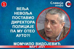 ИНТЕРВЈУ: Момчило Видојевић - Веља Невоља поставио директора полиције па му отео ауто?! (видео)