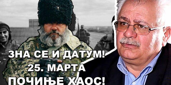 Проф.др. Зоран Милошевић: Украјина завршава припреме за рат! (видео)