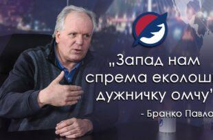 Бранко Павловић: Запад нам спрема еколошку дужничку омчу (видео)