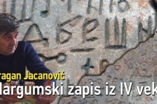 Маргумски запис - ћирилица вековима пре Ћирила и Методија (видео)