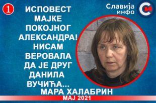 ИНТЕРВЈУ: Мара Халабрин - Потресна исповест мајке покојног Александра! (видео)