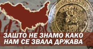Како се заиста звала српска држава? - историја Срба (видео)