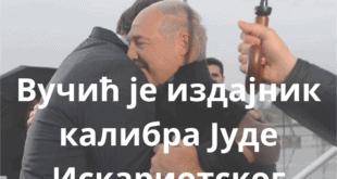 """Белоруски амбасадор у Србији: Ми вама """"мигове"""", ви нама САНКЦИЈЕ"""