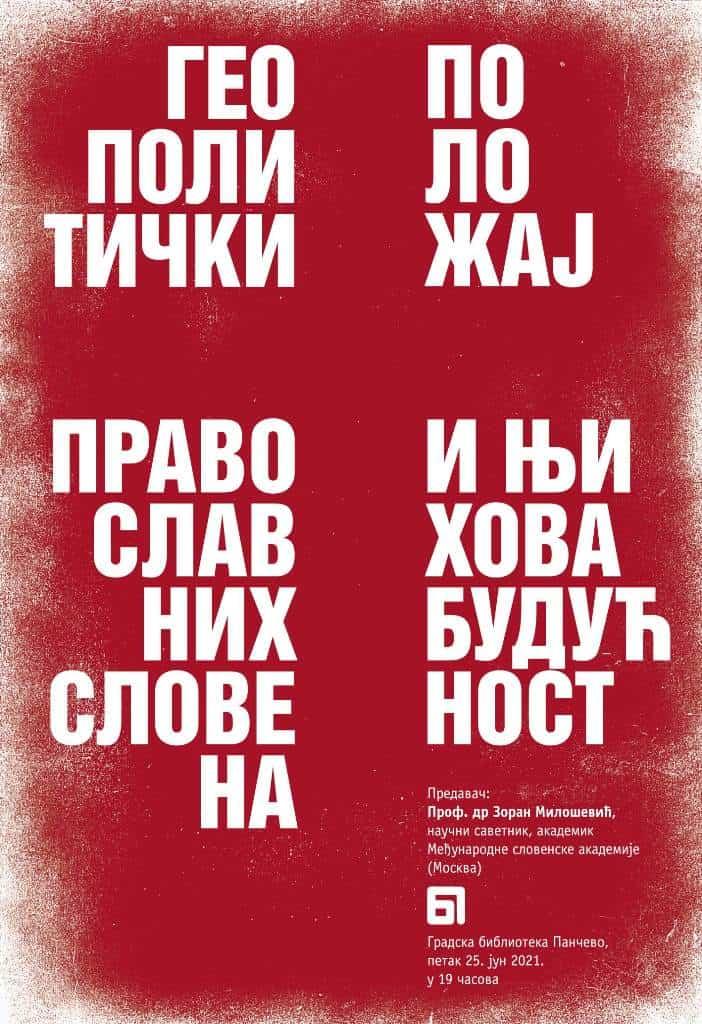 ПАНЧЕВО: Предавање на тему геополитичког положаја православних Словена и њихове будућности