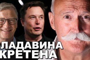 Момчило Селић: Европски монструм не трпи суверенитет! (видео)