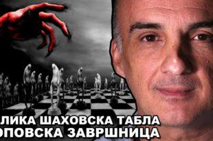 Милорад Вукашиновић: Рећи ћу отворено - њихов циљ је уништење људског рода! (видео)
