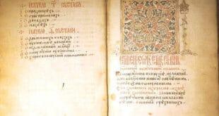 На данашњи дан 1354. године Српски државни сабор прогласио је у Серу Душанов законик