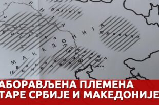 Заборављена племена Старе Србије (видео)