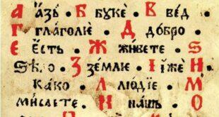 УБИЈАЊЕ ЋИРИЛИЦЕ – Место ћирилице у данашњој србској књижевности