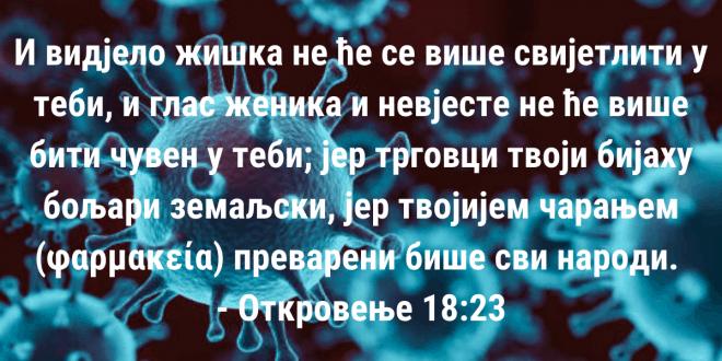 """Олга Четверикова, """"ЧАРОБЊАЦИ"""" из СЗО"""