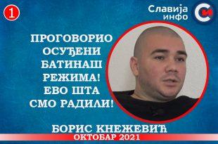 ИНТЕРВЈУ: Борис Kнежевић - Проговорио бивши батинаш режима! Ово смо радили! (видео)