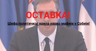 Ђорђевић: Тражимо ОСТАВKУ Вучића због одбране нарко мафије!