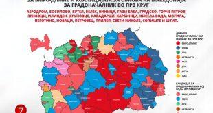 Опозициона ВМРО ДПМНЕ прогласила победу у више од 20 општина