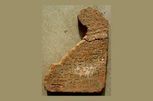 Маргумски запис – ћирилица вековима пре ћирила