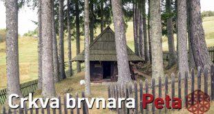 Најмања црква брвнара – Пета (видео)
